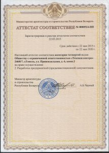 Аттестат №0000524-ПП