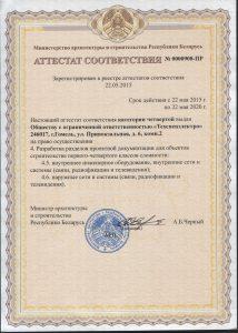 Аттестат №0000908-ПР
