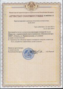 Аттестат №0003556-СТ